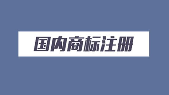 國內商標注冊